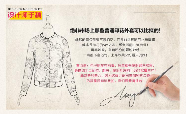 韩版水粉手绘花朵长袖牛仔外套