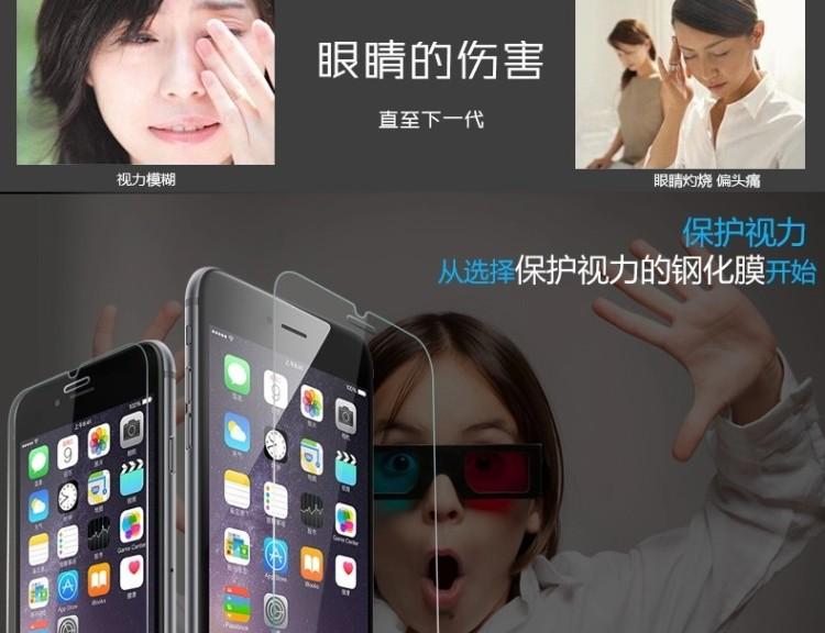 iphone6钢化膜苹果6plus钢化膜苹果5s手机钢化膜