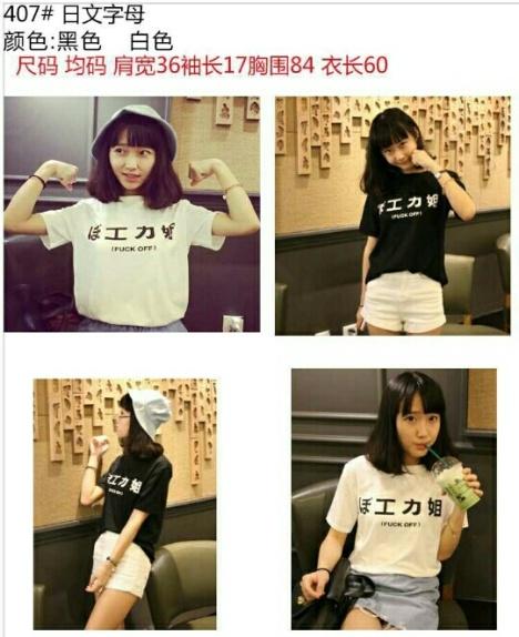 可爱的日文字母t恤】--青春派sprit的小店