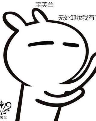 女神三大法宝[色]脱毛膏 卸妆巾 防护隔离乳 宝芙兰应有尽有