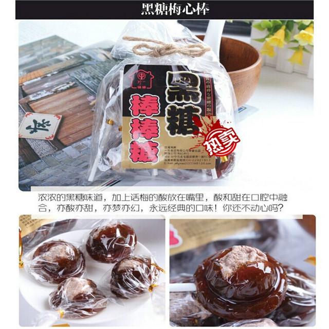 台湾零食品一珍芒果抹茶凤梨黑糖黄金麦芽棒棒糖话梅棒喜糖