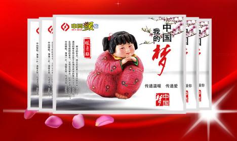 中国梦福娃暖贴,暖足贴