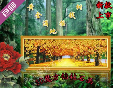 5d鉆石畫鉆石繡十字繡黃金滿地搖錢樹魔方鉆大幅新款包郵