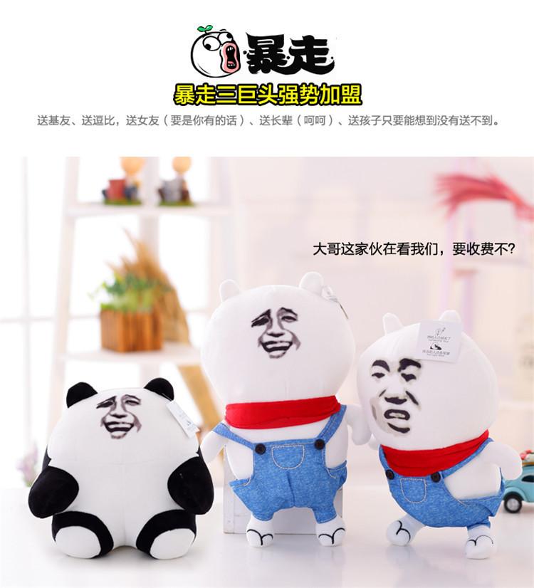 【创意可爱金馆长小表哥公仔】-家居-玩具/模型/动漫