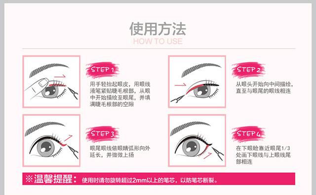 2mm极细防水眼线胶笔】-美妆-眼线