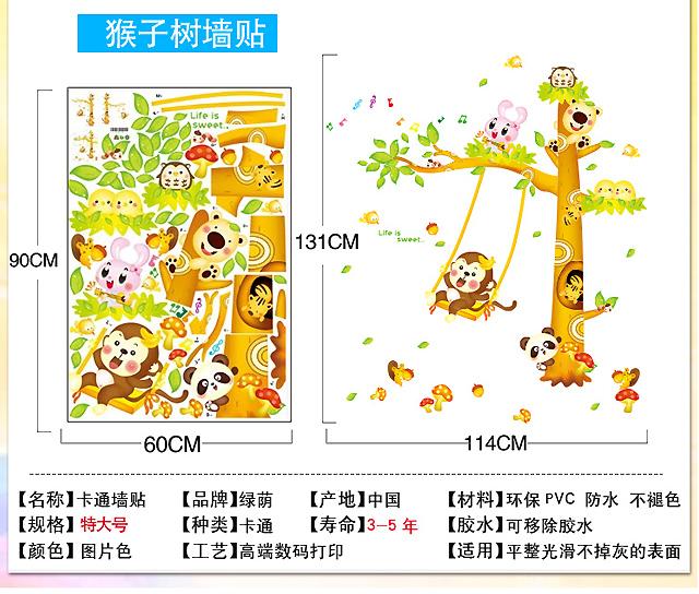 【田园儿童房墙贴纸长颈鹿身高贴】-家居-贴饰