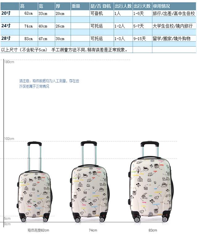 【亮鸣个性印花简笔画万向轮拉杆箱学生时尚行李箱箱-韩国简笔画原