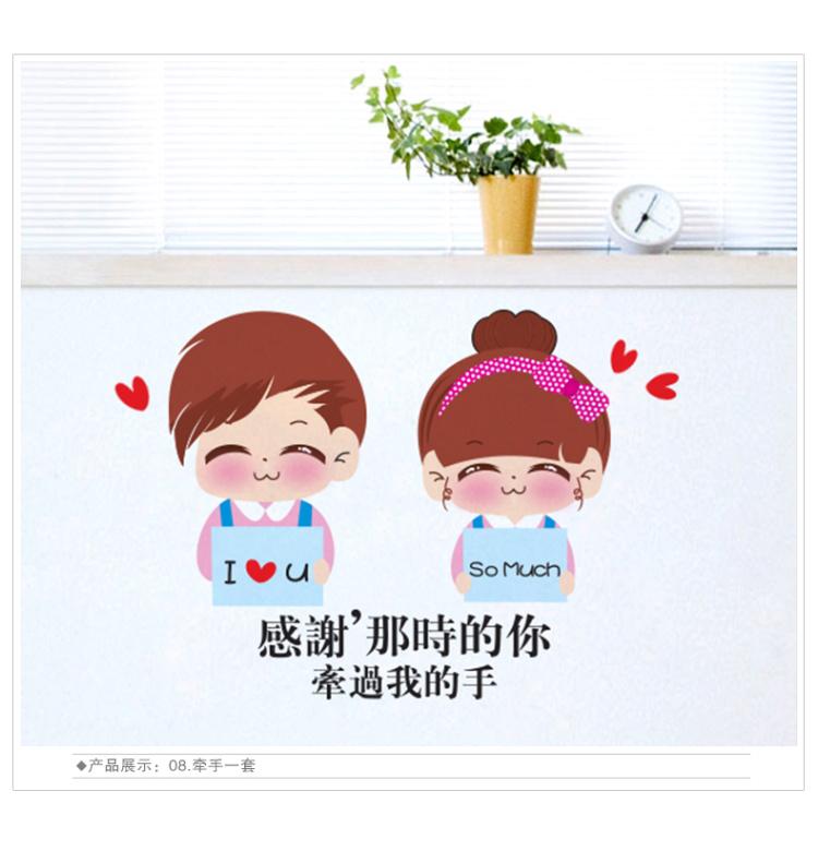 【婚嫁爱情可爱卡通墙贴】-null-贴饰