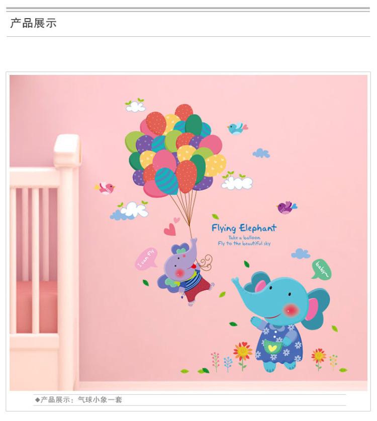 气球小象 卡通可爱儿童房间装饰墙贴