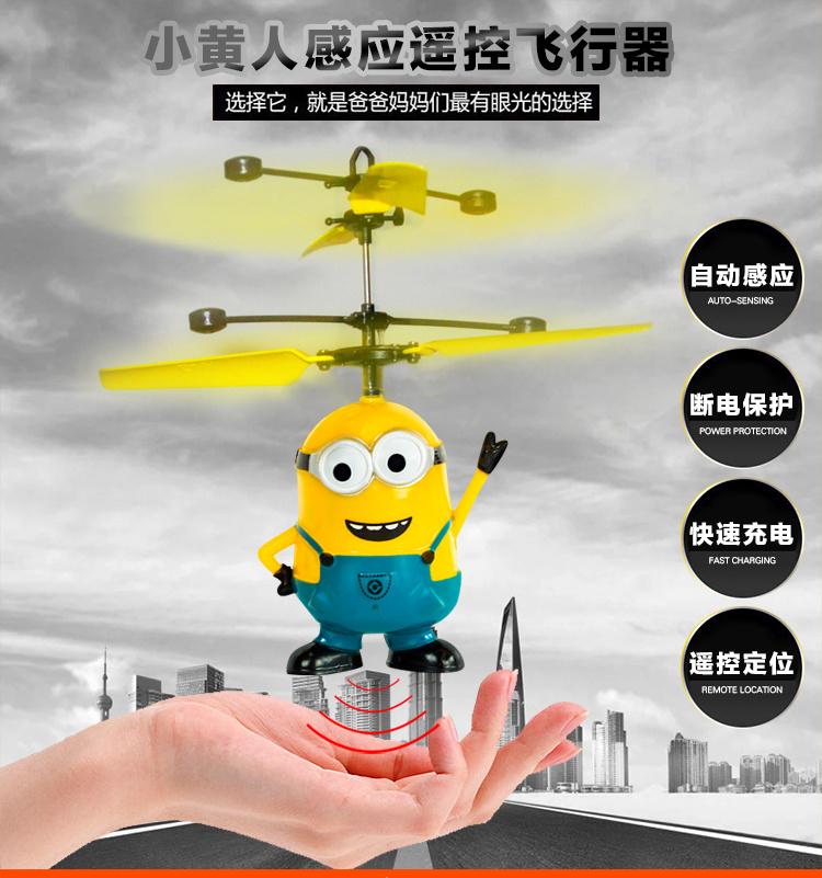 遥控飞机直升机 小黄人充电会感应飞行器耐摔悬浮球儿童玩具