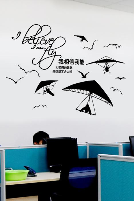 怡然之家 新款公司办公室励志墙贴画