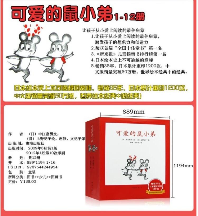 【儿童一辑可爱的鼠小弟+第二辑全22册儿童经典绘本0