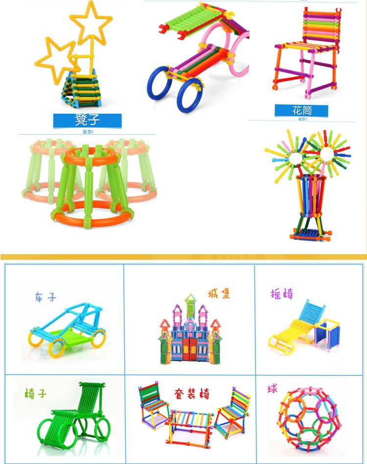 聪明棒塑料积木智慧拼插棍儿童益智拼接拼搭套装幼儿